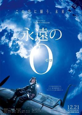 Eternal_zero_film_poster