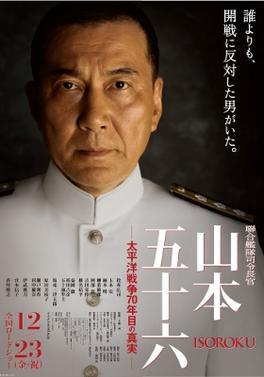 Rengô_kantai_shirei_chôkan_Yamamoto_Isoroku_poster